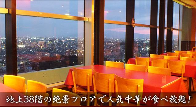 地上38階の絶景フロアで人気中華が食べ放題!